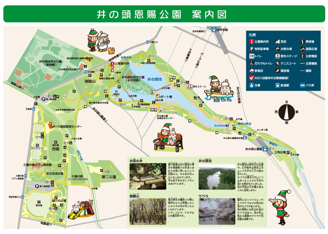 井の頭恩賜公園 案内図