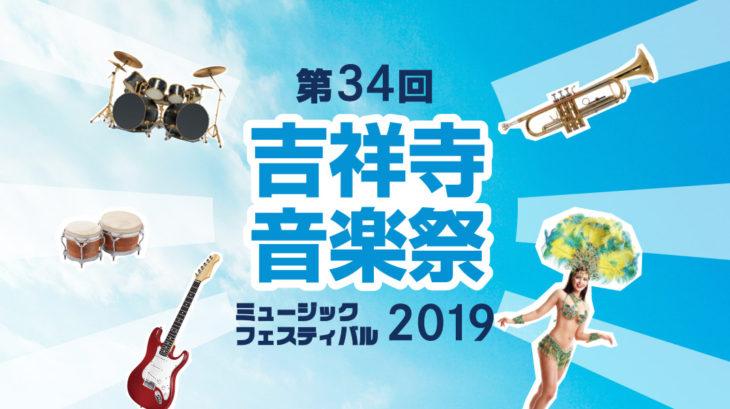 第34回 吉祥寺音楽祭