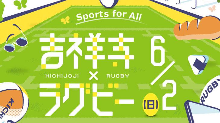 吉祥寺×ラグビー Sports for All