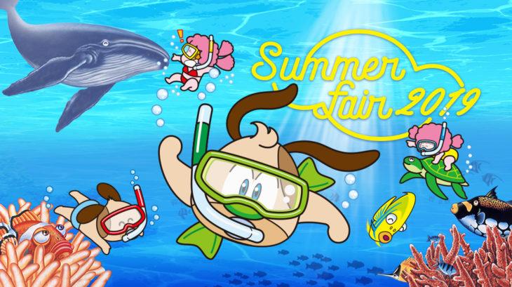 ダイヤ街Summer fair 2019