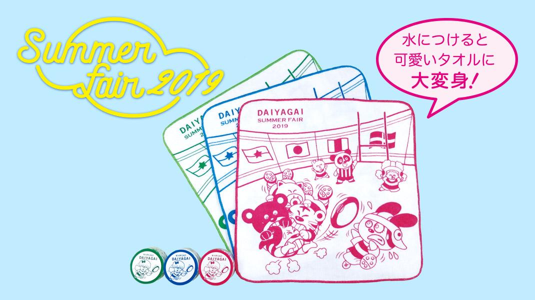 ダイヤ街サマーフェア2019 オリジナルミニタオル 水につけると可愛いタオルに大変身!