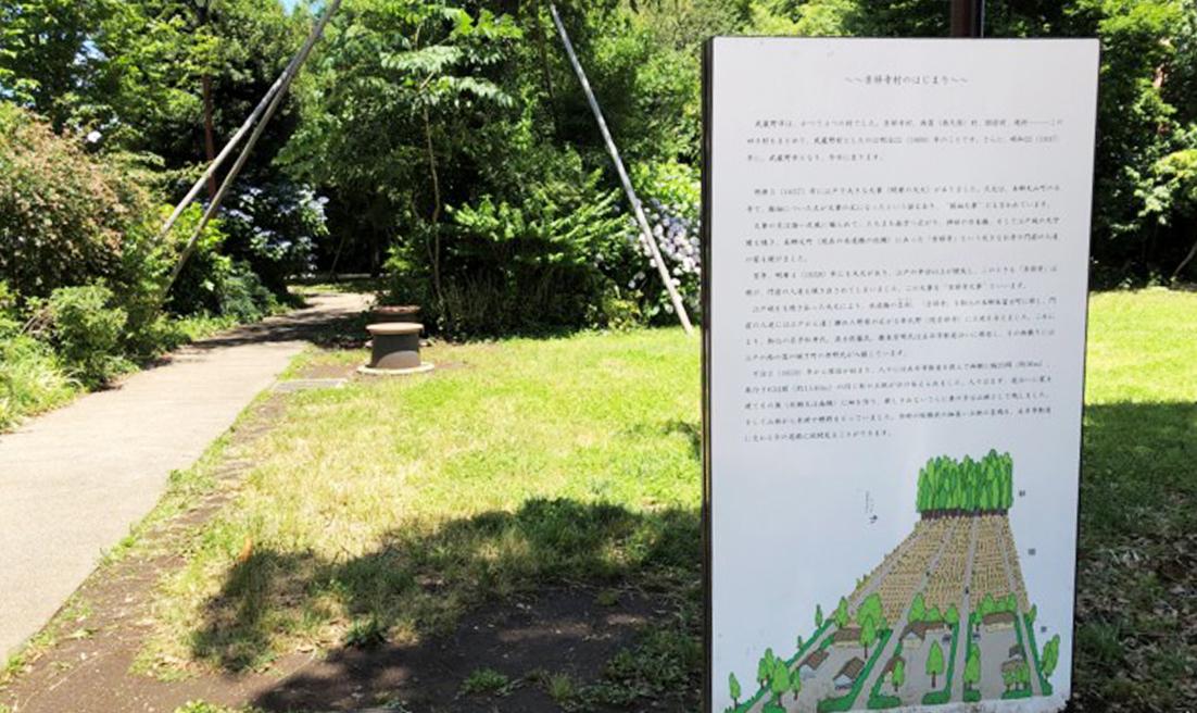 宮本小路公園の案内板