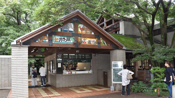 井の頭 自然 文化 園