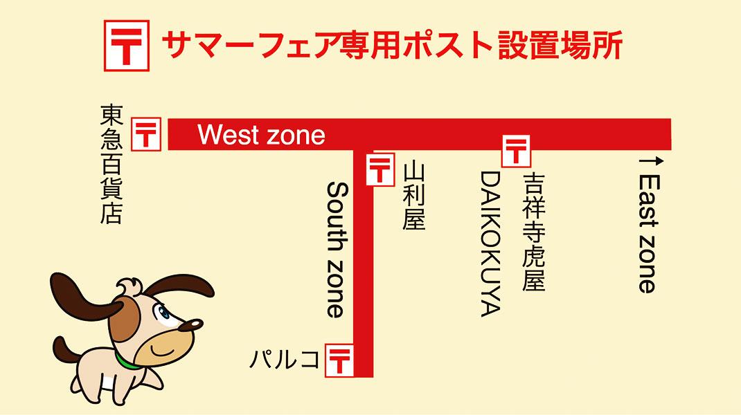 ダイヤ街ポストマップ