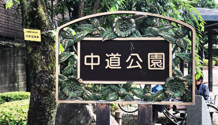 中道公園看板