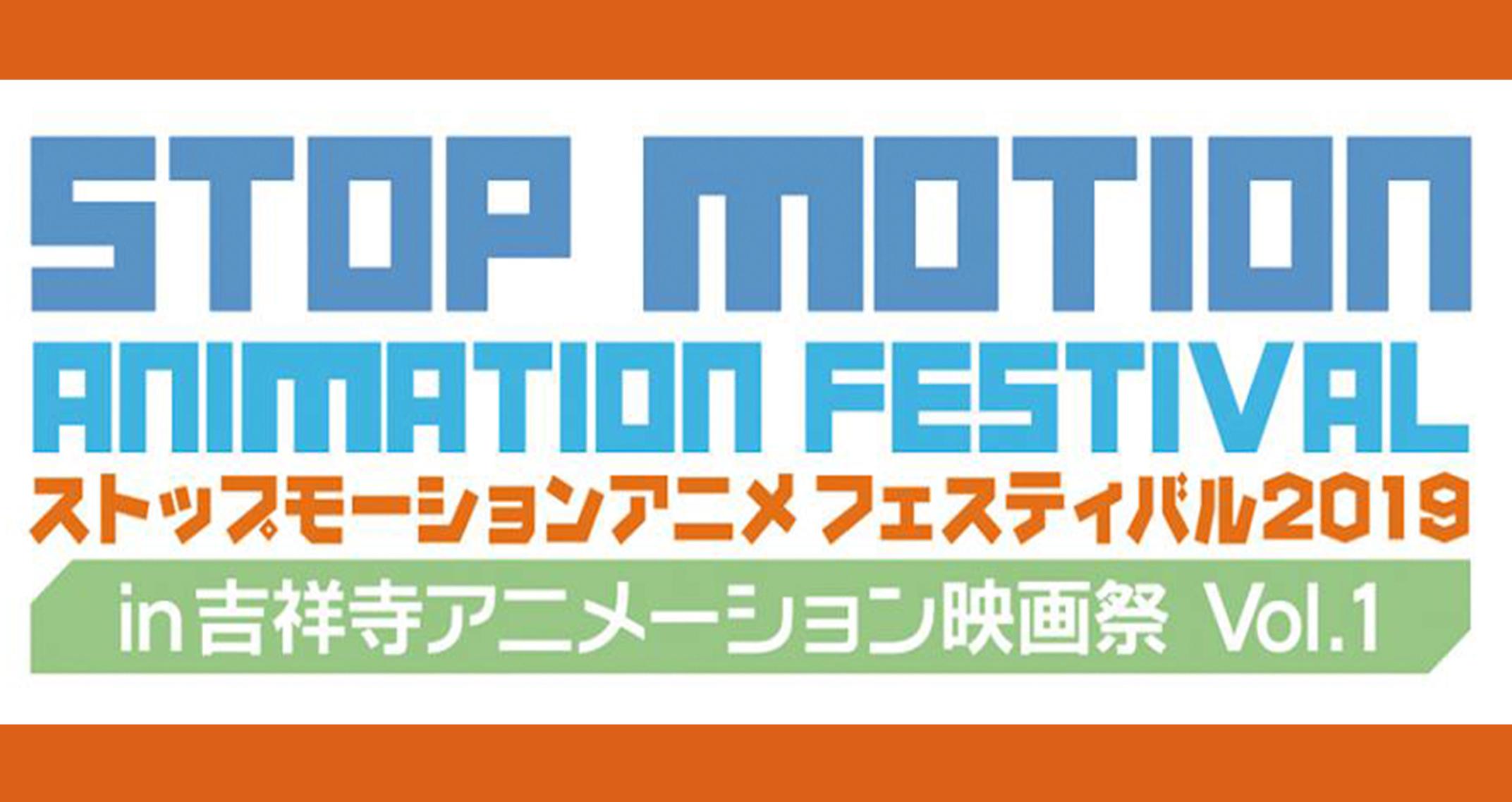 ストップモーションアニメフェスティバル