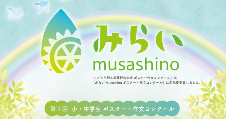 みらいmusashino
