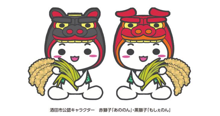 酒田市公認キャラクター