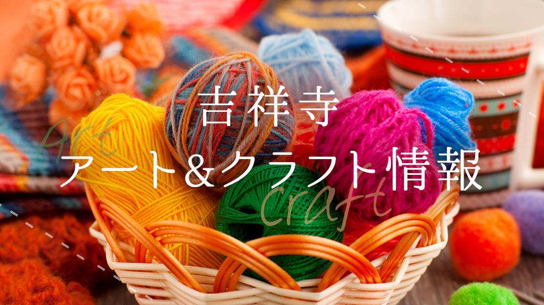 吉祥寺アート&クラフト情報