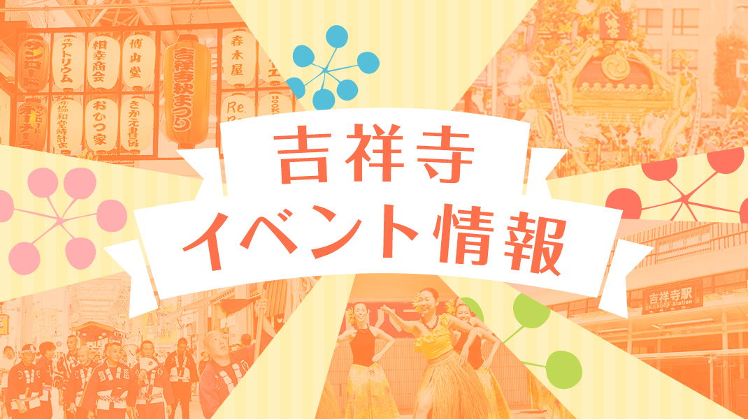 吉祥寺イベント情報