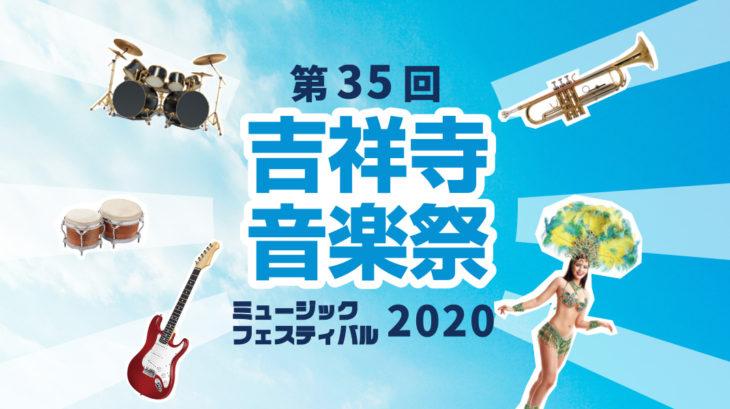 第35回吉祥寺音楽祭ミュージックフェスティバル2020