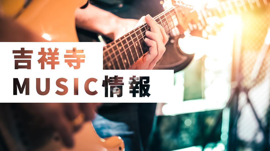 吉祥寺MUSIC情報