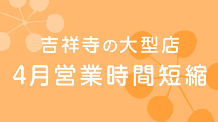 吉祥寺の大型店 4月営業時間短縮