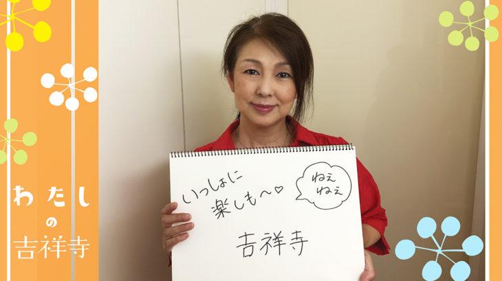 小松由美さん