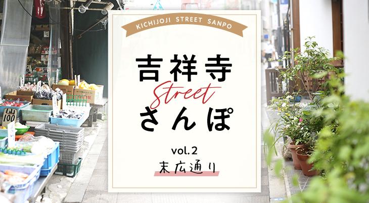 吉祥寺ストリート散歩