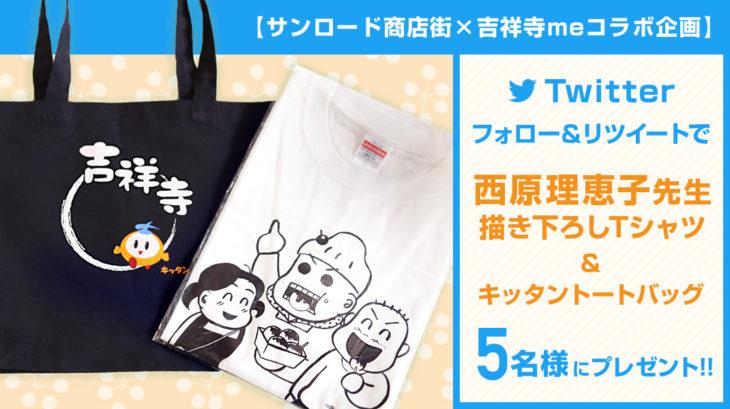 Twitterフォロー&リツイートで西原理恵子先生描き下ろしTシャツ&キッタントートバッグ 5名様にプレゼント!!