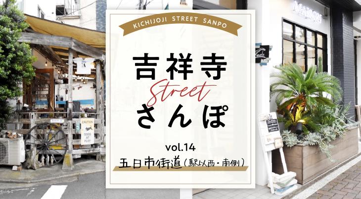 吉祥寺ストリートさんぽ