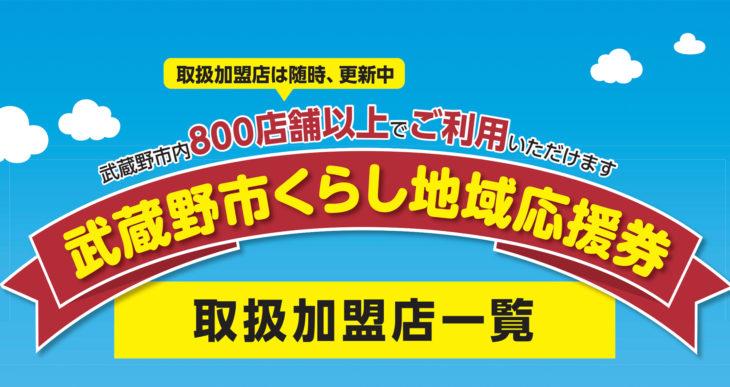 武蔵野市くらし地域応援券