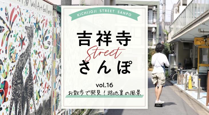 ストリートさんぽ