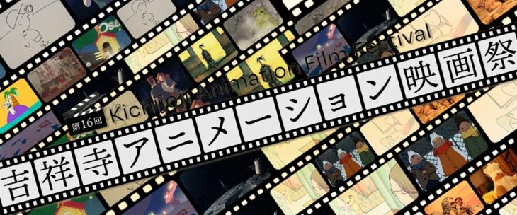 アニメーション映画祭