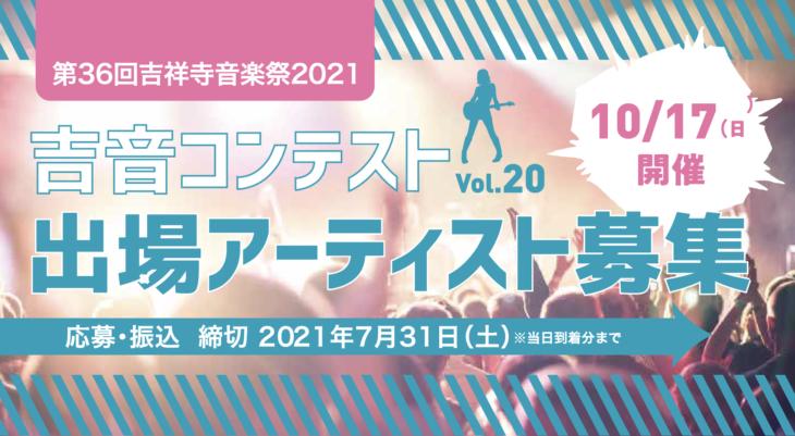 吉音コンテスト2021